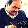 حسین سلیمی بجستانی
