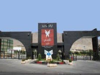دانشگاه آزاد اسلامی واحد کرج