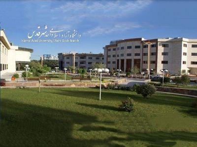 دانشگاه آزاد اسلامی واحد شهر قدس