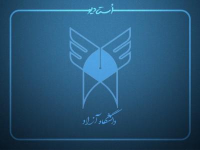 دانشگاه های آزاد تهران