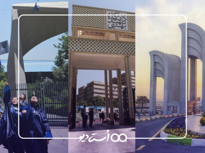 بهترین دانشگاه های تهران