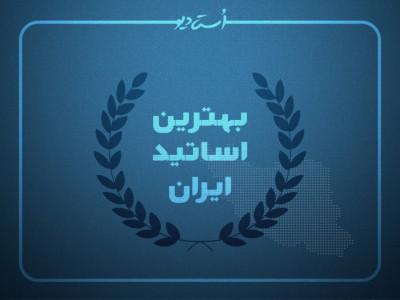 اساتید برجسته ایران