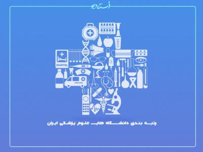 رتبه بندی دانشگاه های علوم پزشکی ایران